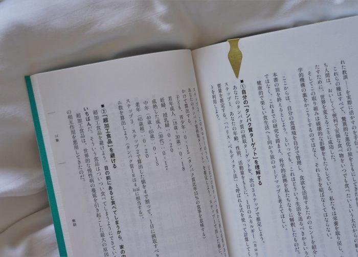 「科学者たちが語る食欲 食べすぎてしまう人類に贈る食事の話」(サンマーク出版)